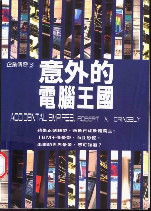 意外的電腦王國(54MB@PDF@OP@繁中)