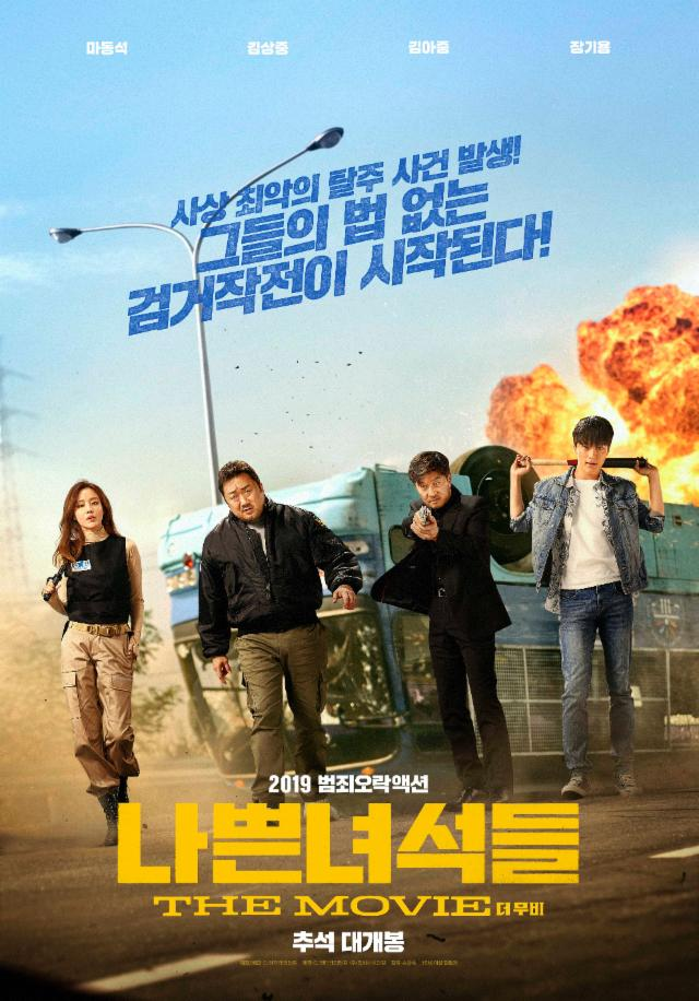 Bad Guys The Movie (2019) Dual Audio 480p BluRay [Hindi – Hindi] Download 400MB