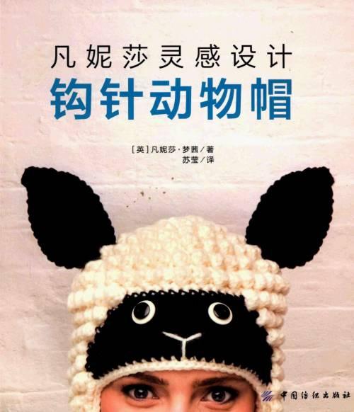 凡妮莎靈感設計:鉤針動物帽(20MB@PDF@OP@簡中)