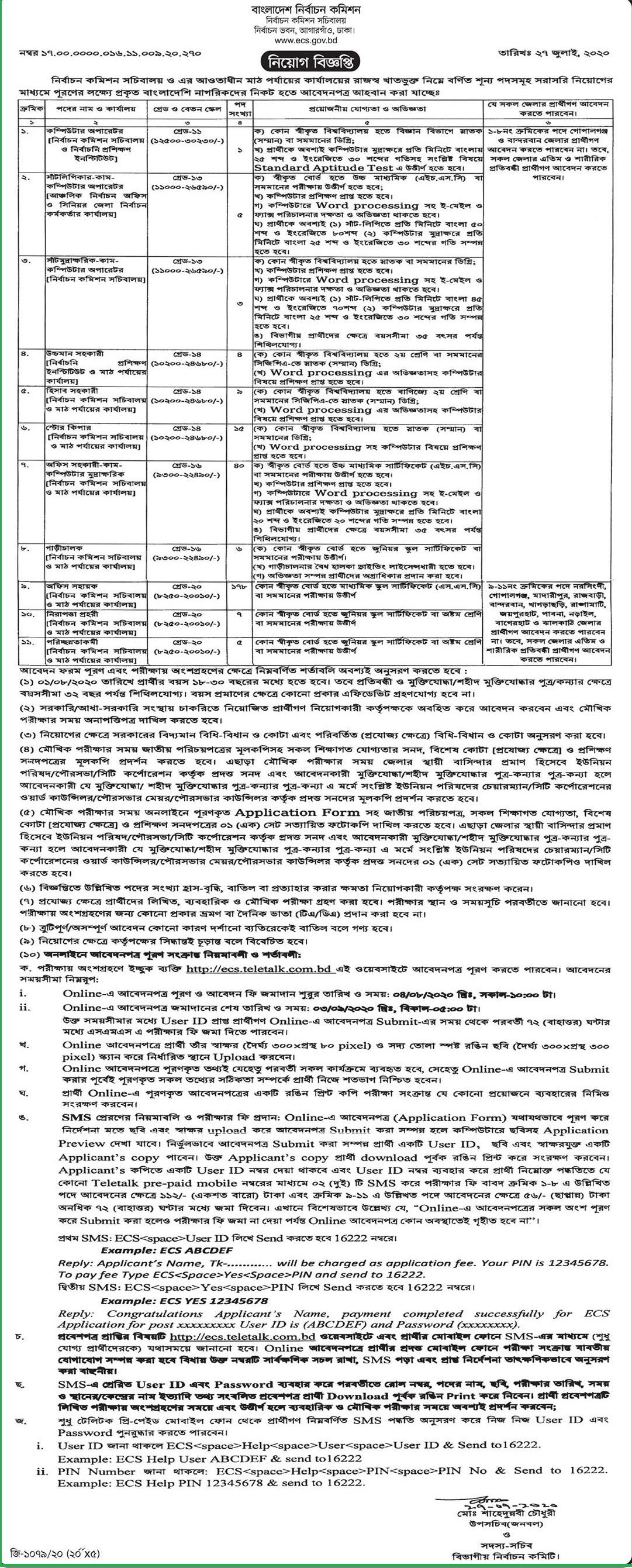 Bangladesh-Election-Commission-Job-Circular