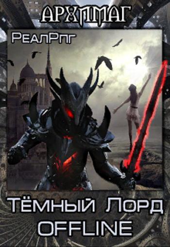 Тёмный Лорд Offline. Архимаг