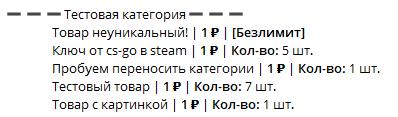 Продажа товара в телеграм