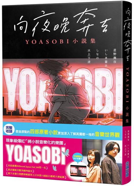 紀由屋分享坊 - 最新帖文 YOASOBI-N32-K