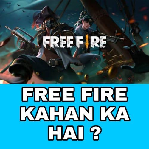 फ्री फायर कहां का है ? Free fire kahan ka hai ?