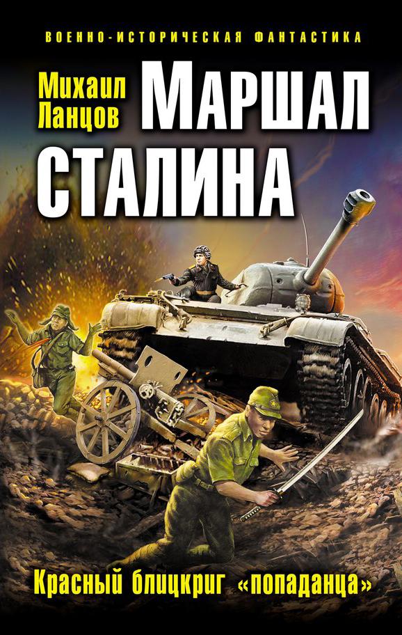 Михаил Ланцов «Маршал Сталина. Красный блицкриг «попаданца»