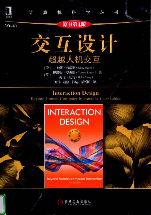 交互設計:超越人機交互(第4版)(292MB@PDF@OP@簡中)