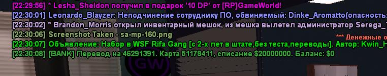 sa-mp-161.png