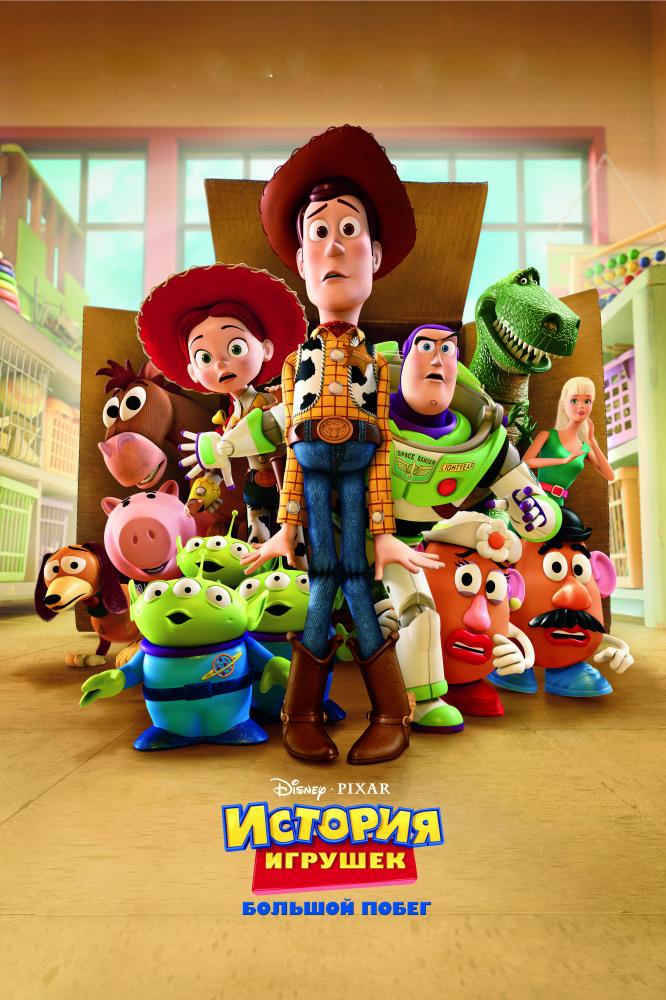Смотреть История игрушек: Большой побег / Toy Story 3 Онлайн бесплатно - Энди почти 18 лет, ему остаётся 3 дня до отправки в колледж, в то время как его игрушки,...