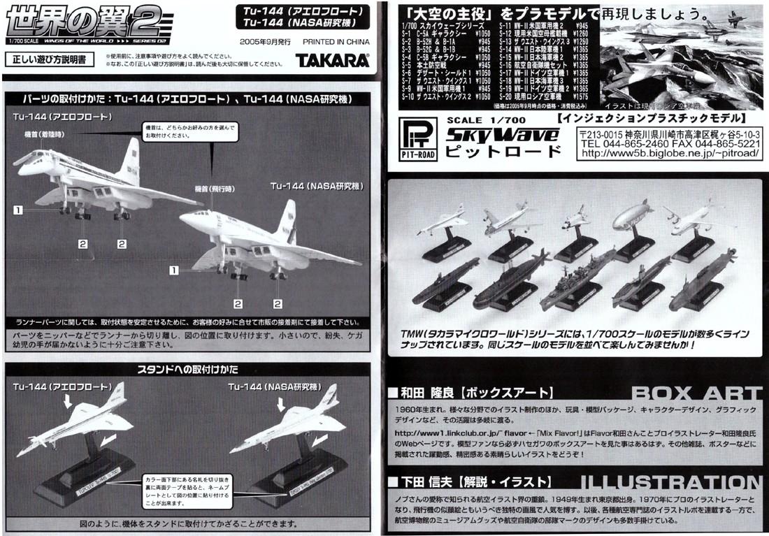 Модели и гашапоны в 1/144 - F-Toys, Bandai, Takara и другие