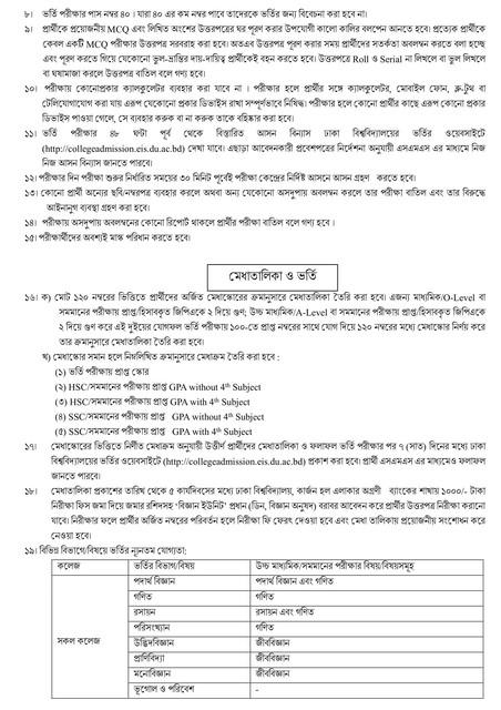 ঢাবি ৭ কলেজ বিজ্ঞপ্তি