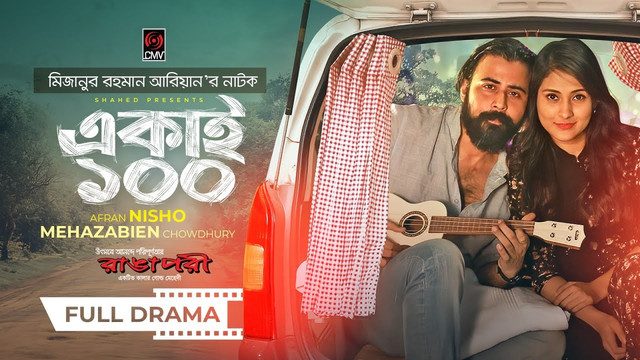 Ekai 100 (2020) Bangla Natok Ft. Afran Nisho & Mehazabien HD 300 MB