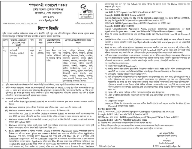 local-government-engineering-department-lged-job-circular-2021.png