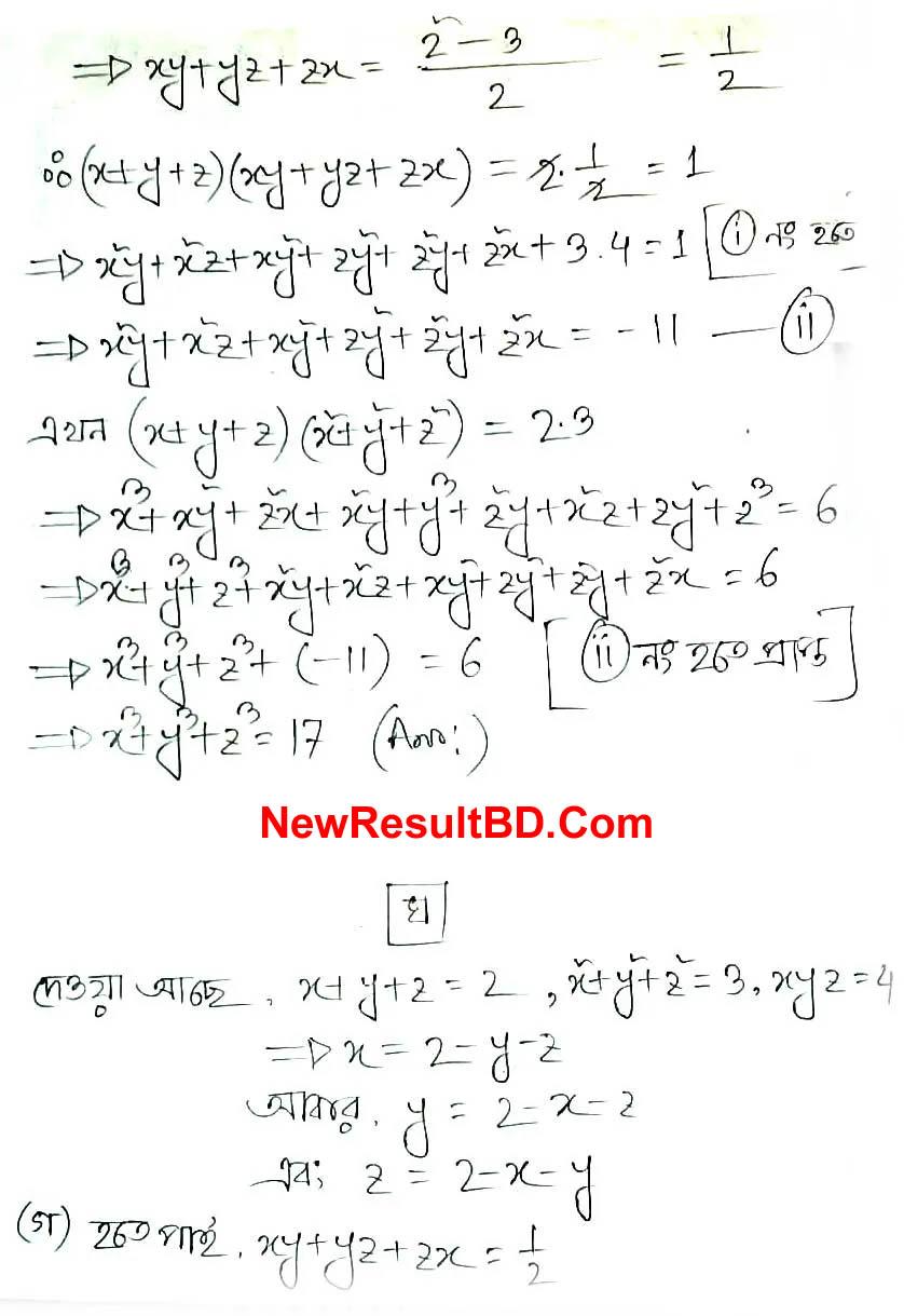 Class 10 SSC Math 1st Week Assignment Answer 2022