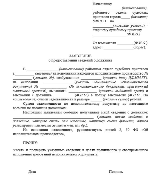 заявление о предоставлении информации о должнике