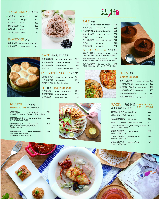 法雅餐廳 菜單網路版本
