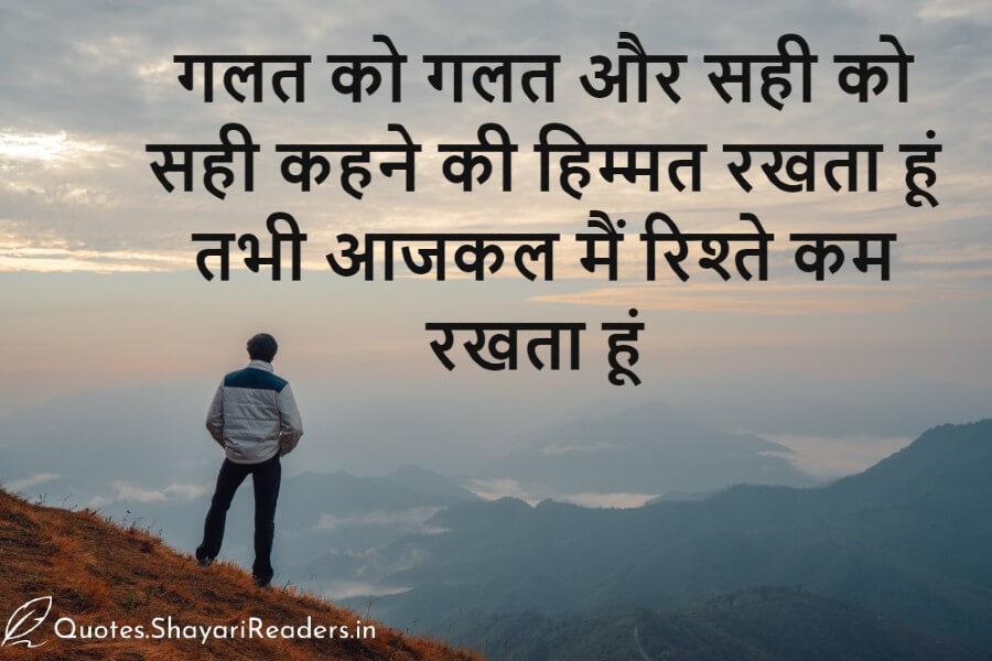 Sandeep Maheshwari Best Inspirational Quotes In Hindi