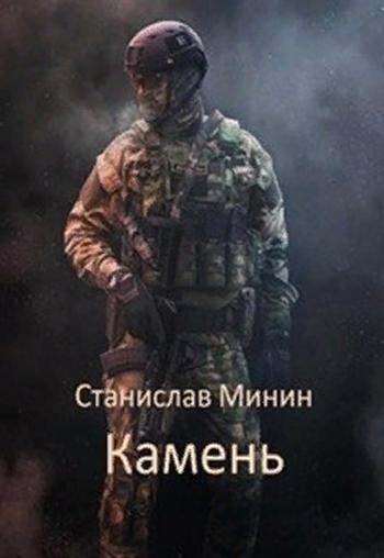 Камень. Станислав Минин