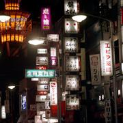 Kobe-City-2