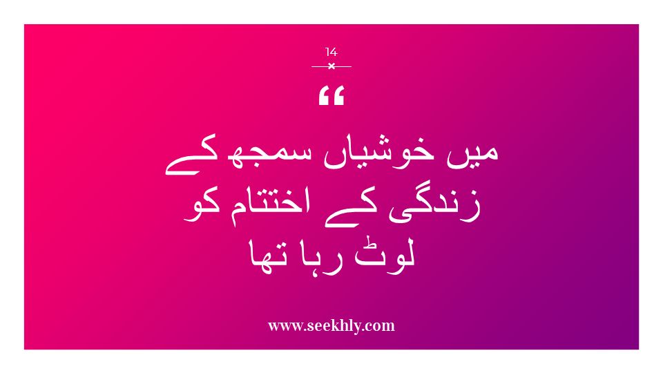 Urdu Quotes,Sad Poetry,Sad Quotes About Life in Urdu,Urdu poetry,sad quotes in urdu,