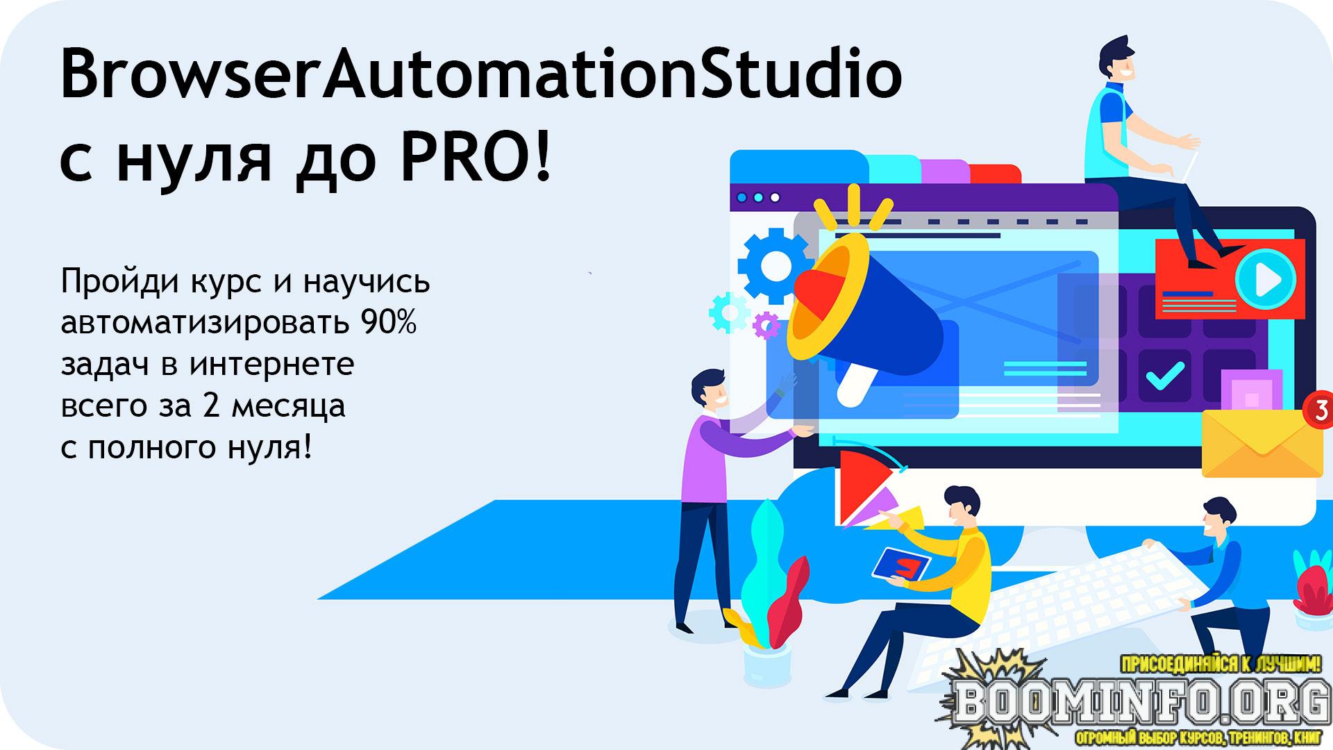 Browser-Automation-Studio-PRO-2021.jpg