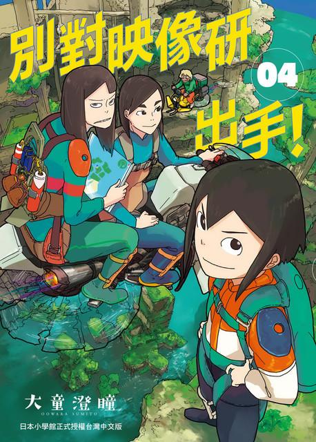 【台灣東販】2020年12月漫畫新書書訊 4