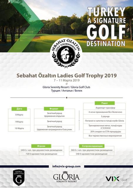 Gloria Ladies Golf Trophy 2019 Ru