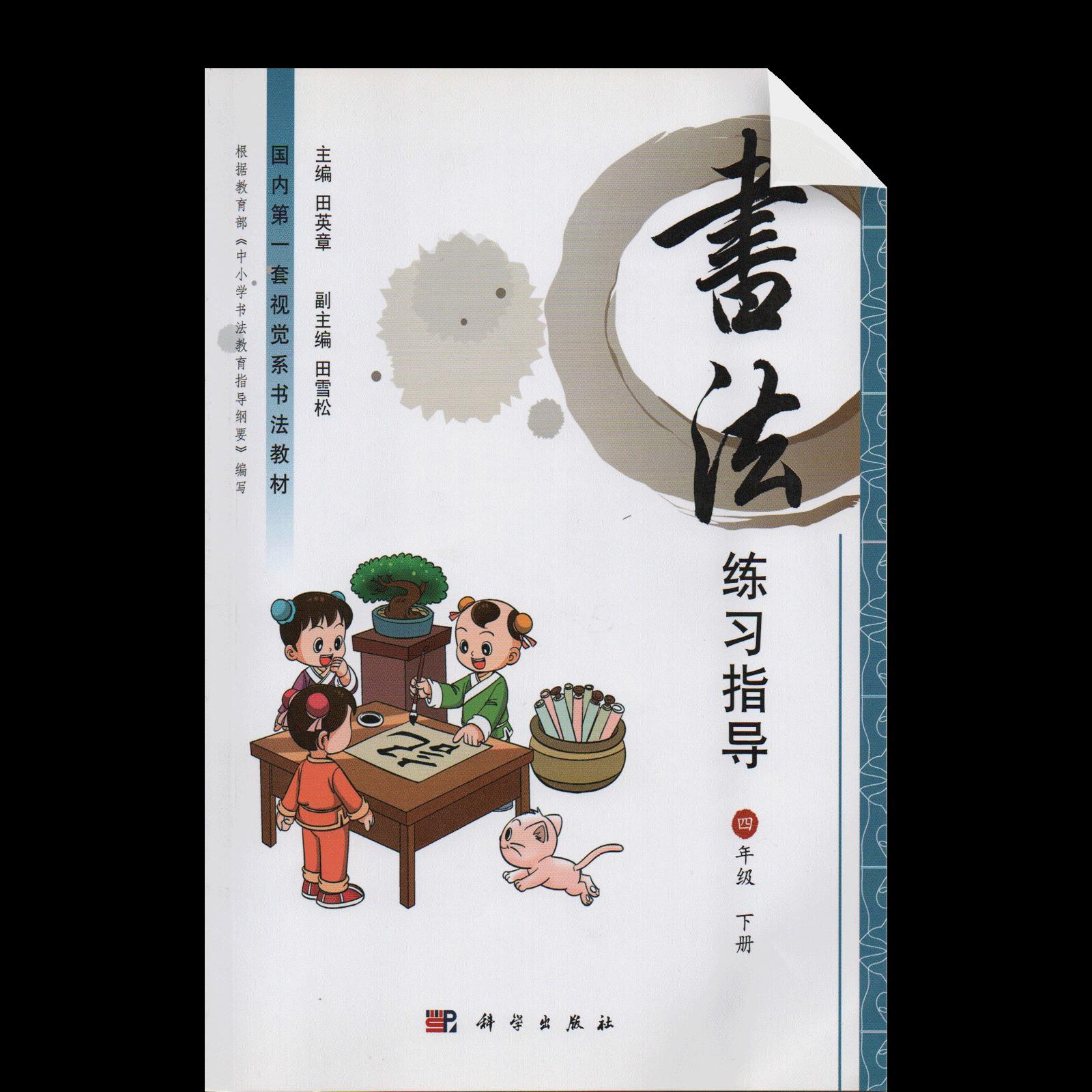 Shufa Lianxi Zhidao Xiace