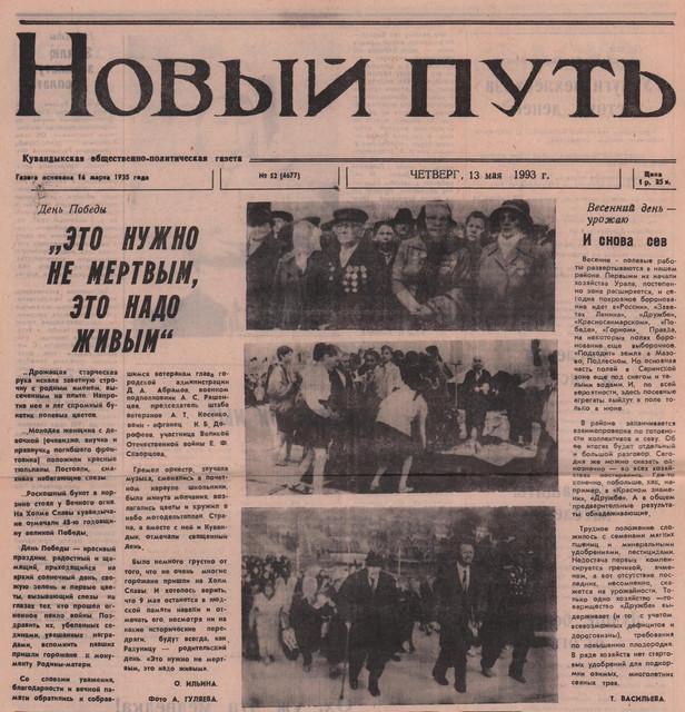 13-1993-1.jpg