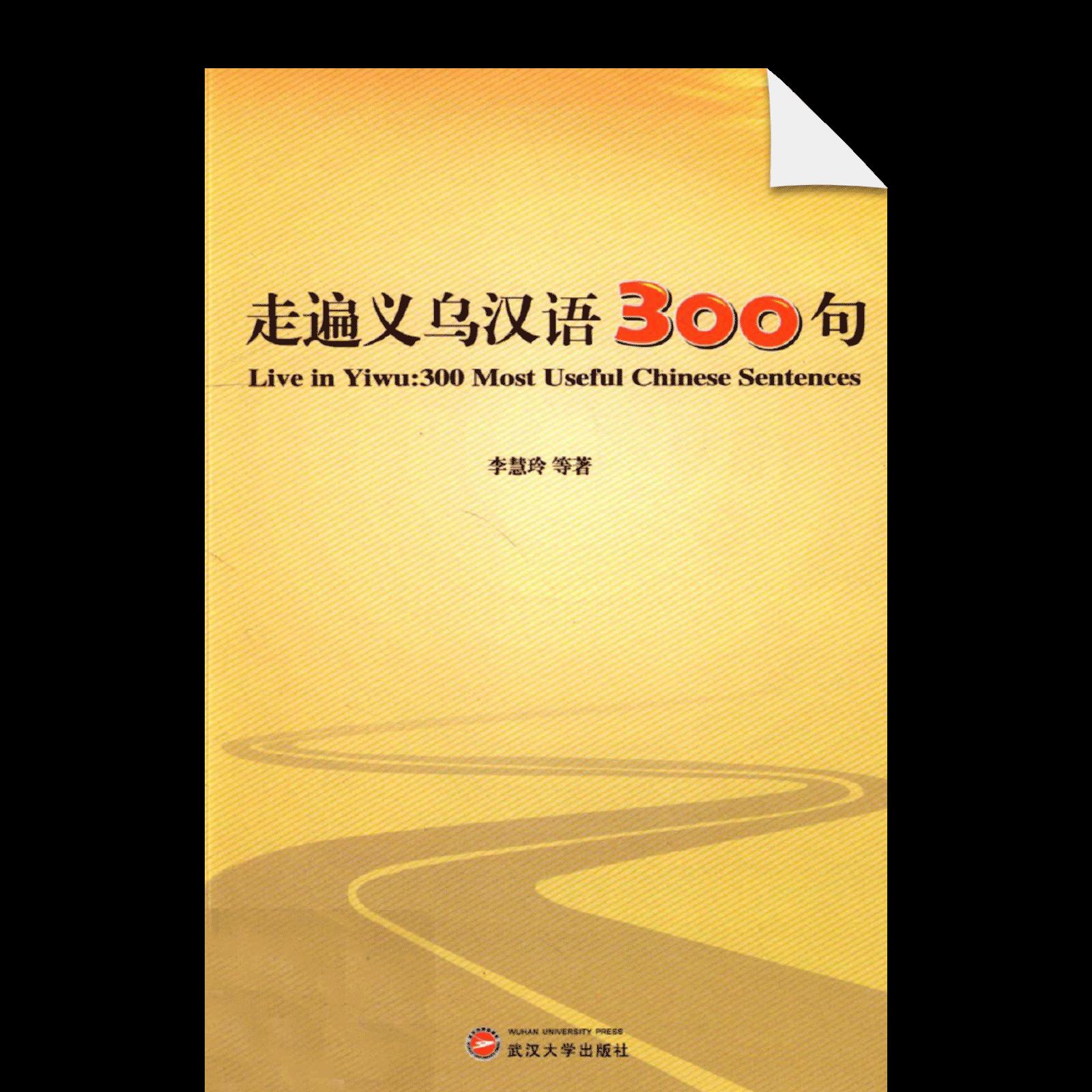 Zoubian Yiwu Hanyu 300Ju