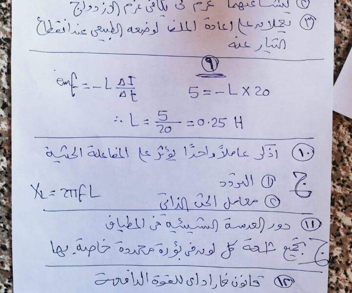 physics نموذج اجابة امتحان الفيزياء 3 ثانوي 2020 – حل امتحان الفيزياء pdf للثانوية العامة موقع وزارة التربية والتعليم