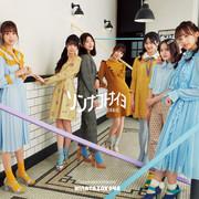 Hinatazaka46-Sonna-Koto-Nai-yo-reg
