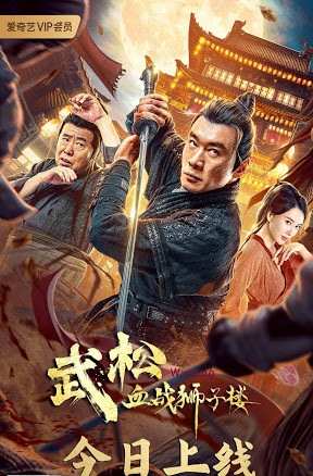 Wu Song (2021) Chinese 720p HDRip x264 AAC 650MB ESub