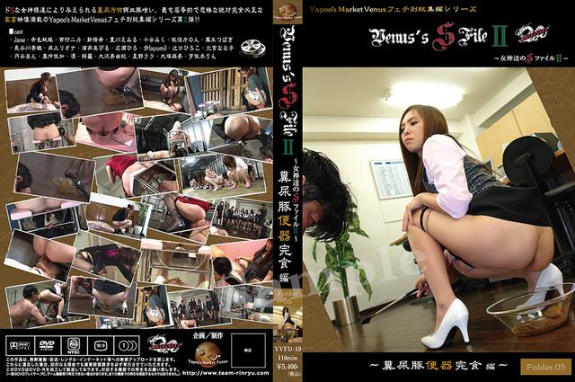YVFD-19 Venus' SFile女神達のSファイル2〜糞尿豚便器完食編 Folder.05