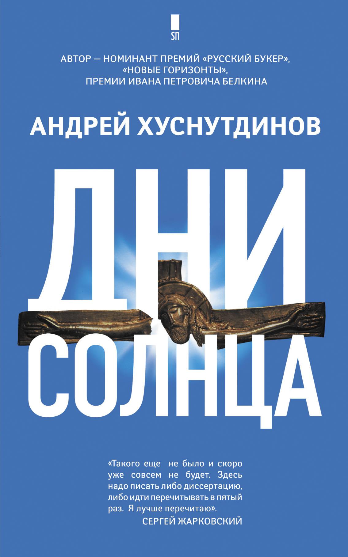 Андрей Хуснутдинов «Дни Солнца»
