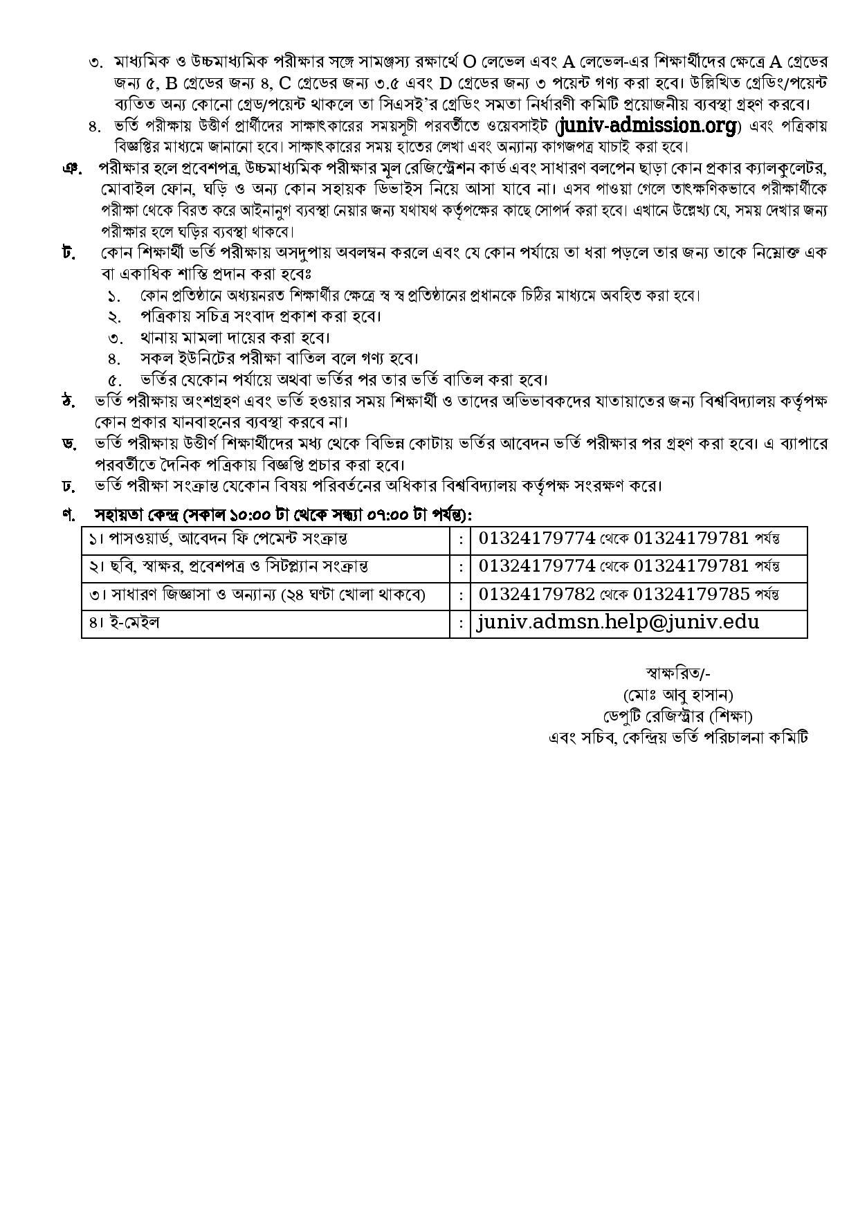 JU-Admission-2020-21-page-007