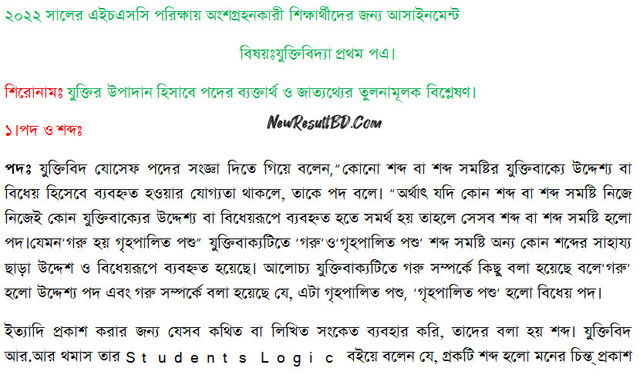 HSC 4th Week Logic Assignment 2022 Answer