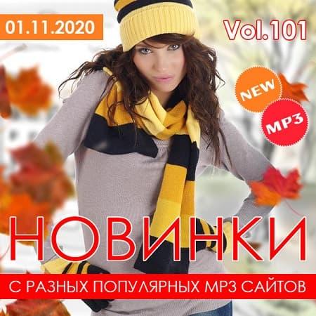 Новинки С Разных Популярных MP3 Сайтов Vol.101 (2020) MP3