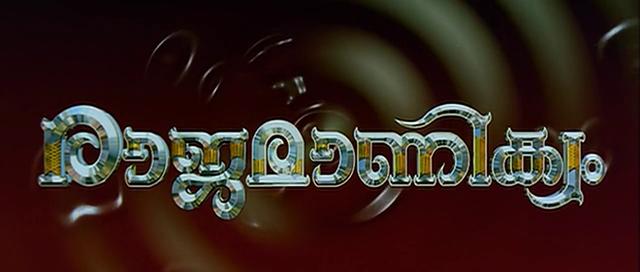 Rajamanikyam (2005)