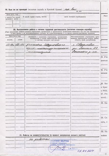 Alexander-Kolevatov-documents-31