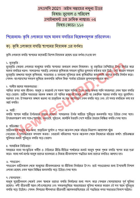 SSC Geography 8th Week Assignment 2021 Answer