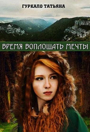Время исполнять мечты. Татьяна Гуркало