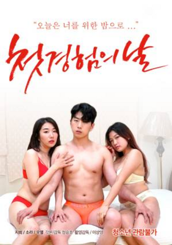 First Experience Day (2021) Korean Full Movie 720p Watch Online