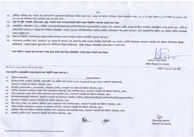 BPSC Assistant Teacher Job Circular page 017