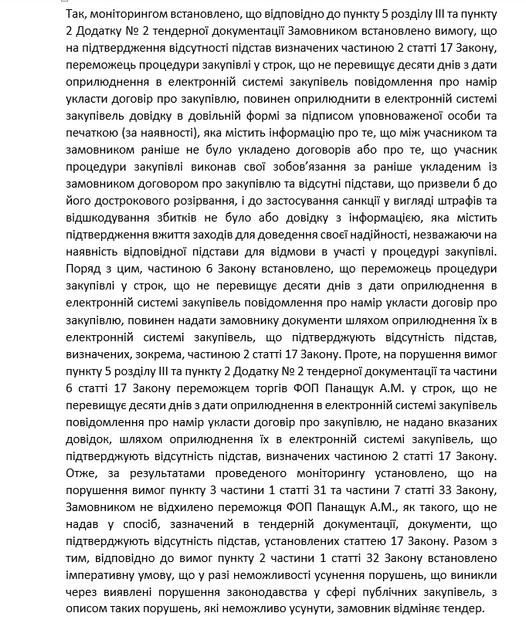 af03d040f529c7ea14c5b721a4fcfc2e - Для проведення Korolev Avia Fest в Житомирі за 1 млн 355 тис. грн вже уклали договір, але аудитори вимагають усунути порушення в закупівлі