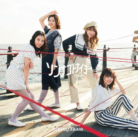 Hinatazaka46-Sonna-Koto-Nai-yo-lim-B.jpg