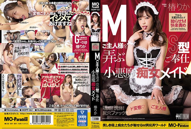 mopp-041