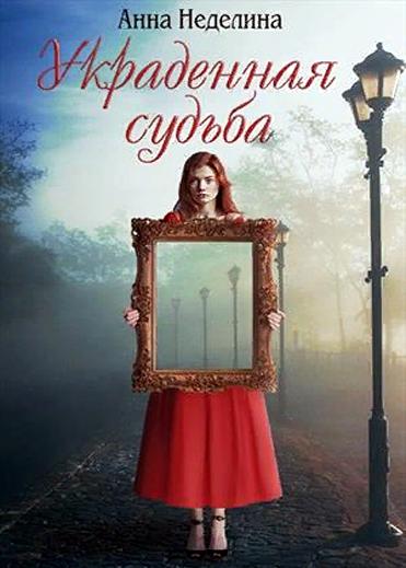 Украденная судьба. Анна Неделина