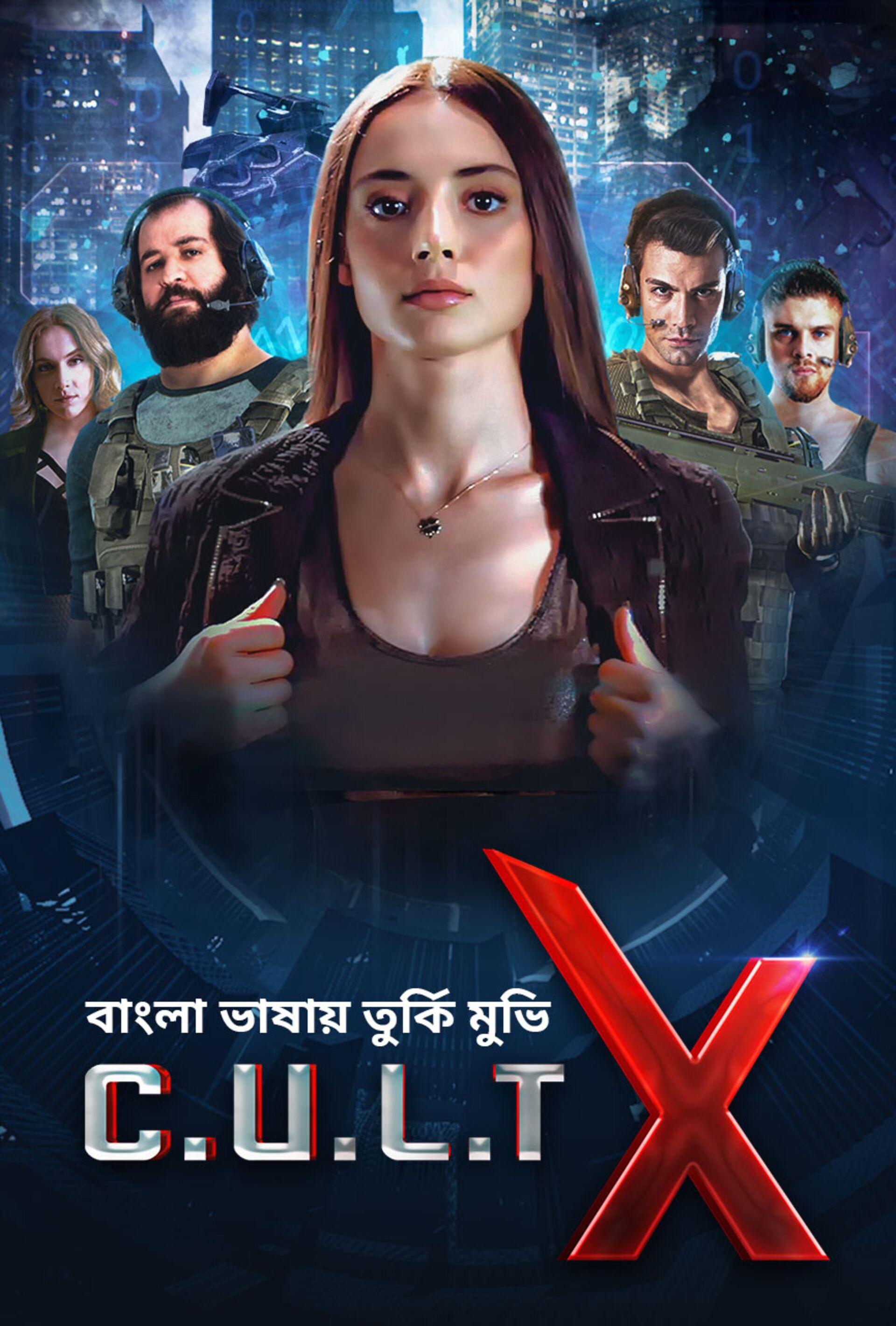 Cult X (2021) Bangla Dubbed Full Movie 480p, 720p, 1080p Download