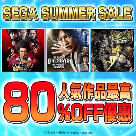 SEGA SUMMER SALE 於PlayStation™Store開跑 Image