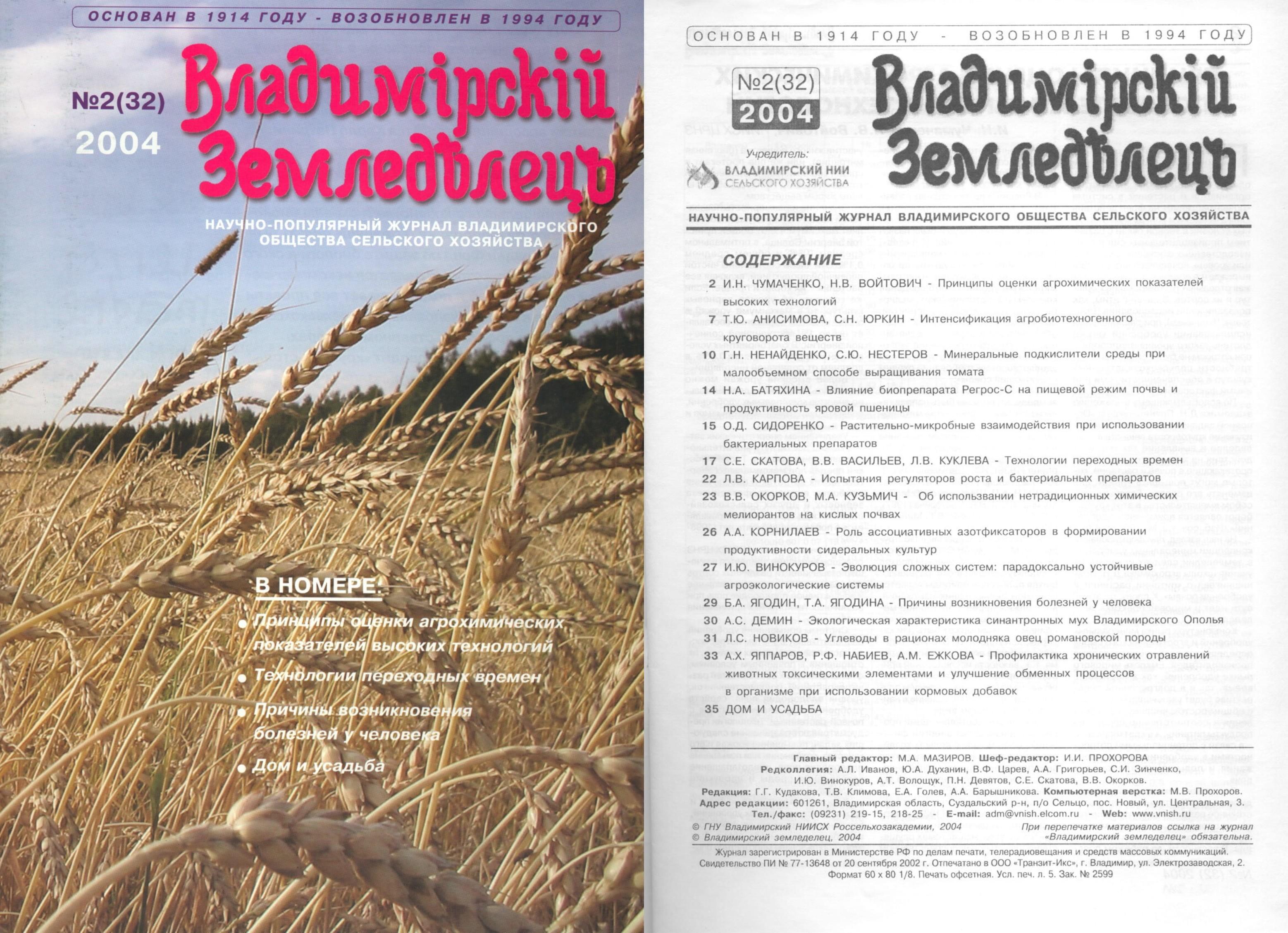 Владимирский земледелец 2(32) 2004